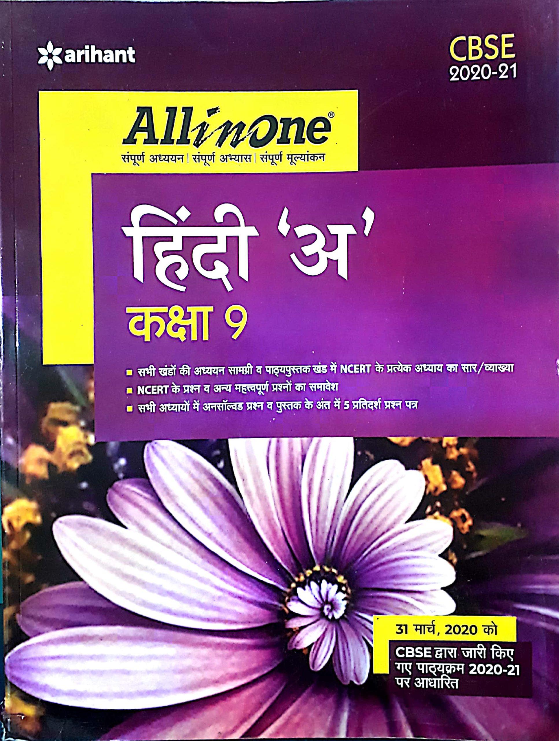 'ARIHANT ALL IN ONE HINDI- 09 (अ)'