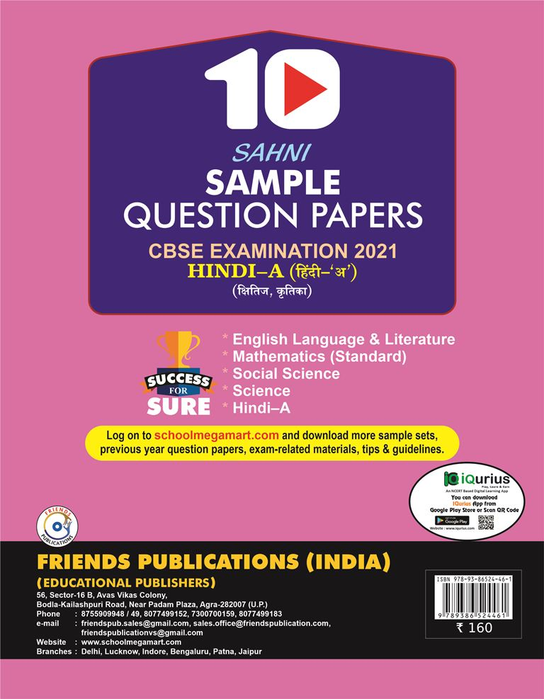 Sahni CBSE Sample Question Papers Class 10 Hindi-A (For ...