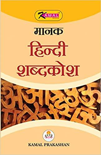 Kamal Manak Hindi Shabdkosh