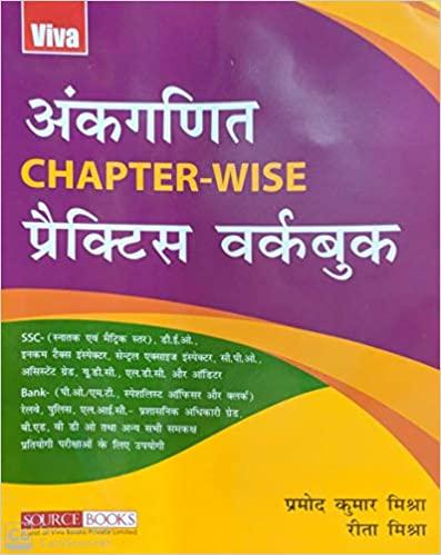 Viva Ankganit Chapter-wise Practice Workbook