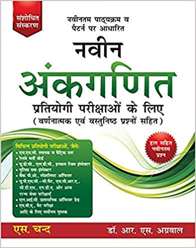 Naveen Ankganit for Competitive Examinations by R.S. Aggarwal