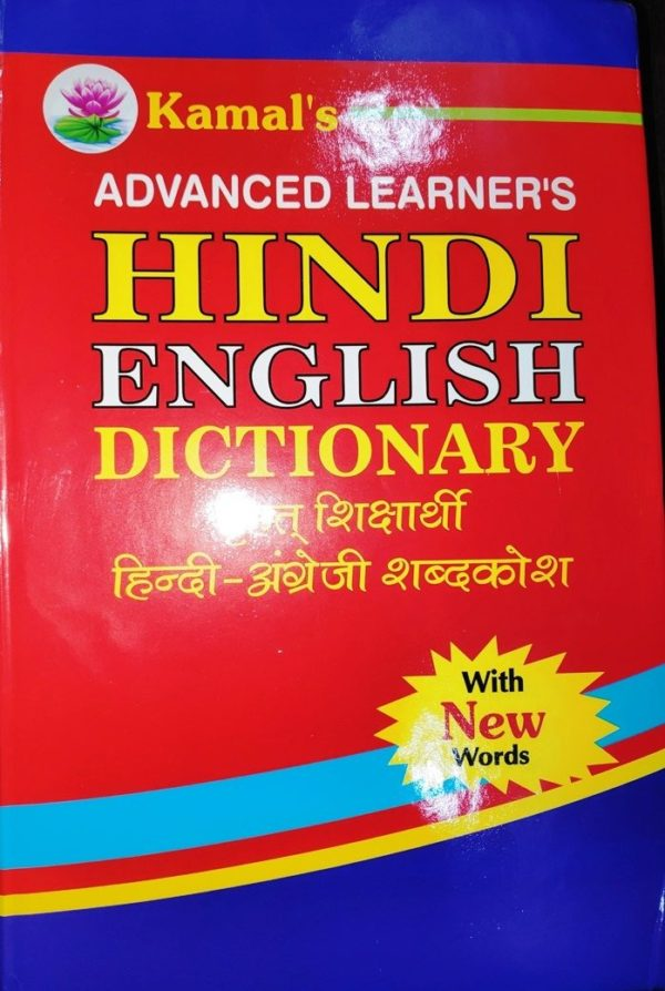 Kamal's Advanced Learner's Hindi English Dictionary with new words