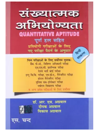 Sankhyatmak Abhiyogyata ( QUANTITATIVE APTITUDE ) in Hindi, DEEPAK AGGARWAL, VIKAS AGGARWAL, DR. R.S. AGGARWAL