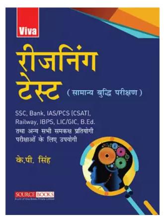 Viva Reasoning Test (General Intelligence Test) Hindi, K P Singh