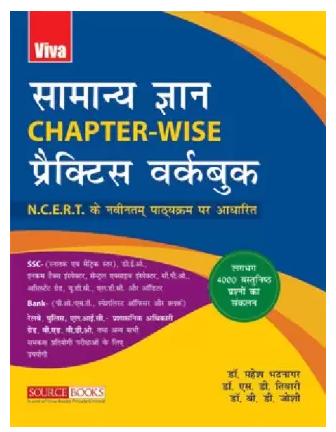 Viva Samanya Gyan Chapter-wise Practice Workbook