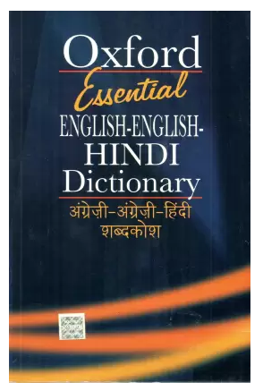 Oxford Essential English-English-Hindi Dictionary