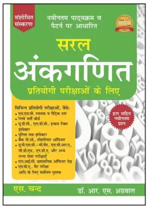 Saral Ankganit (Hindi, R.S. Aggarwal)
