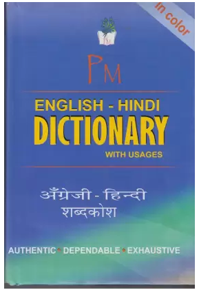 PM ENGLISH-HINDI DICTIONARY WITH USAGES