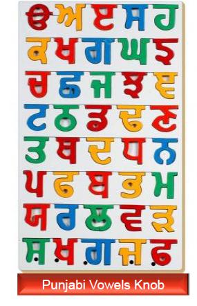 Punjabi-Vowels-Knob