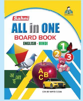 All in One Board Book (English-Hindi)