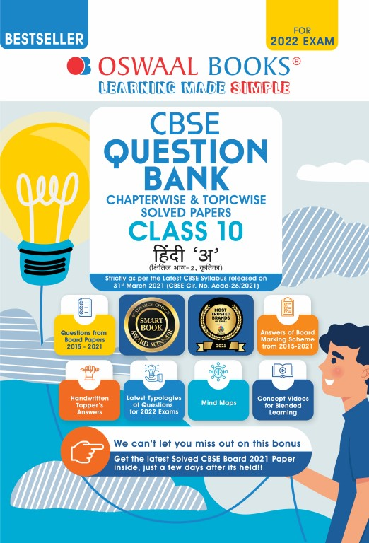 Oswaal CBSE Question Bank Class 10 Hindi A