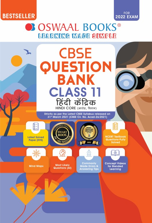 Oswaal CBSE Question Bank Class 11 Hindi Core