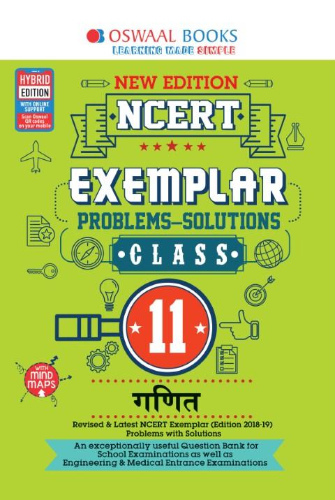 Oswaal NCERT Exemplar (Problems - Solutions) Class 11 Ganit Book