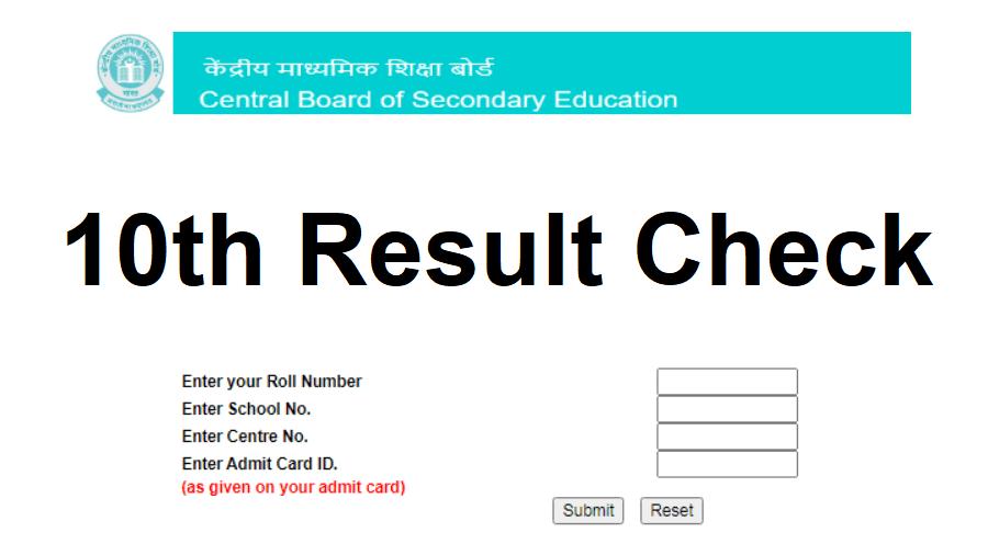 CBSE Class 10 Results 2021: What is CBSE class 10 Digital Marksheet?
