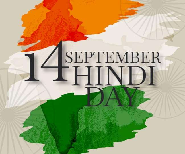 Why do we need to celebrate the Hindi Diwas?